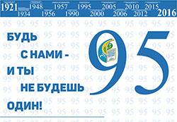 95_Let_pozdr_2